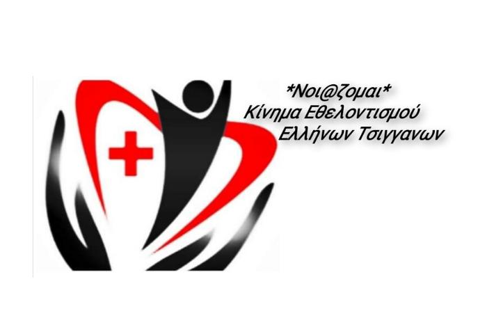 """λογότυπο κινήματος """"νοιάζομαι"""""""