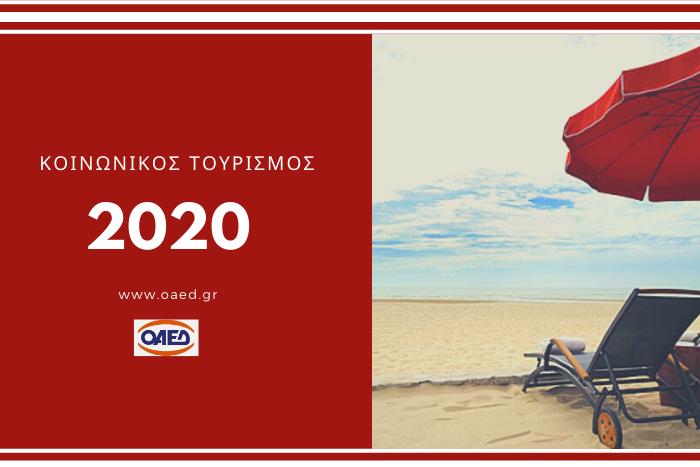 """παραλία με ξαπλώστρα και η φράση """"Κοινωνικός Τουρισμός 2020, www.oaed.gr"""""""""""