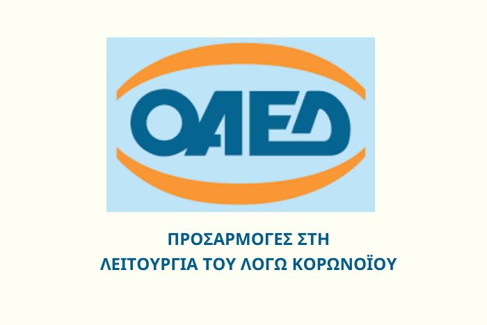 Λογότυπο ΟΑΕΔ και τίτλος άρθρου