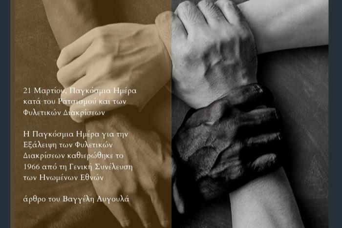 ενωμένα χέρια διαφορετικών φυλών