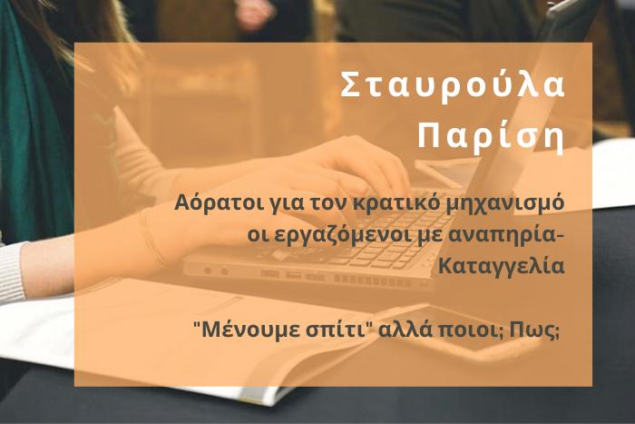 Κοπέλα που δουλεύει σε λάπτοπ και τίτλος άρθρου-αρθρογράφος