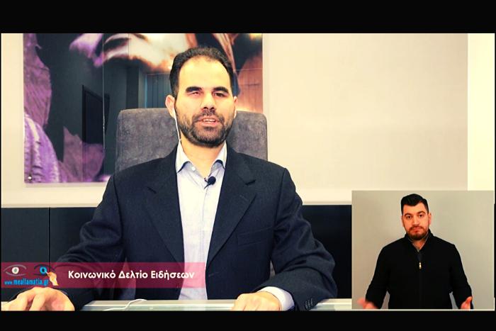 Ο Βαγγέλης Αυγουλάς στο κοινωνικό δελτίο και δίπλα ο διερμηνέας Γιώργος Στάθης