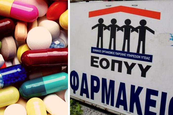 δύο φωτογραφίες: 1. φάρμακα σε χάπια 2. ταμπέλα φαρμακείο ΕΟΠΥΥ