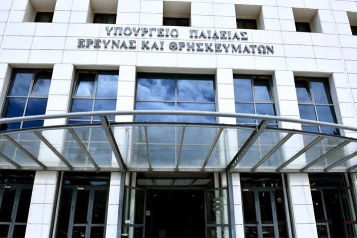 εξωτερικό κτιρίου υπουργείου παιδείας