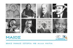 κολαζ με τους: Μέγα Κωνσταντίνο, Κοπέρνικο, Σίγκμουντ Φρόιντ, Αλ Καπόνε, Έρνεστ Χέμινγουεϊ, Τένεσι Ουίλιαμς, Κωνσταντίνο Καραμανλή, Νέλσον Μαντέλα,