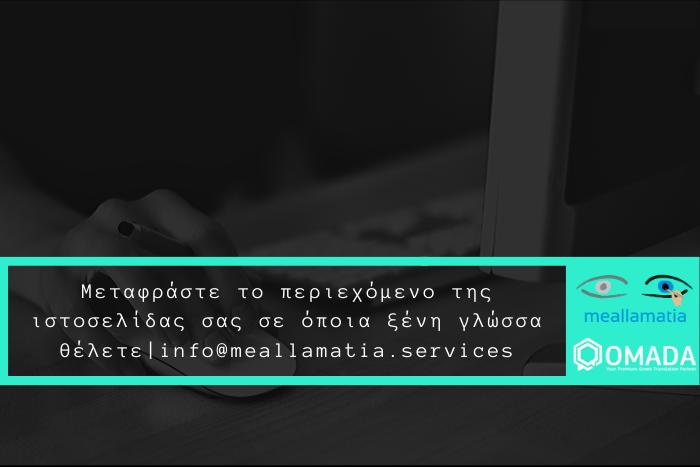 χέρι που είναι μπροστά σε υπολογιστή, τίτλος άρθρου, λογότυπο ΑΜΚΕ Με Άλλα Μάτια και Μεταφραστικής Εταιρείας ΟΜΑΔΑ