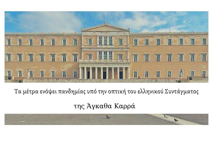 Η βουλή των εΕλλήνων στο Σύνταγμα και τίτλος άρθρου