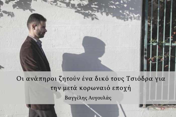 Ο Βαγγέλης Αυγουλάς με το λευκό μπαστούνι περπατάει και τίτλος του άρθρου