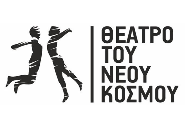 """λογότυπο """"θέατρο του Νέου Κόσμου"""""""