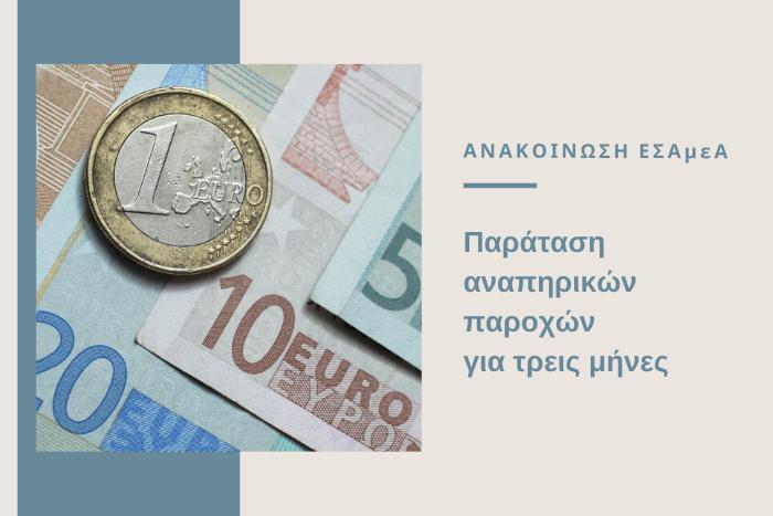 χαρτονομίσματα και κέρμα Ευρώ και τίτλος άρθρου