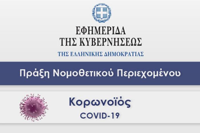 """λογότυπο εφημερίδας της κυβερνήσεως και η φράση """"Πράξη Νομοθετικού Περιεχομένου Covid-19"""""""