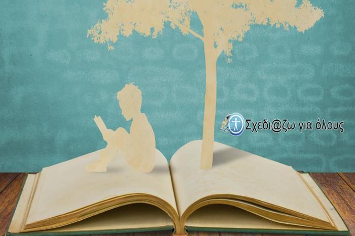 """βιβλίο, σκίτσο παιδιού που διαβάζει και λογότυπο """"Σχεδι@ζω για όλους"""""""