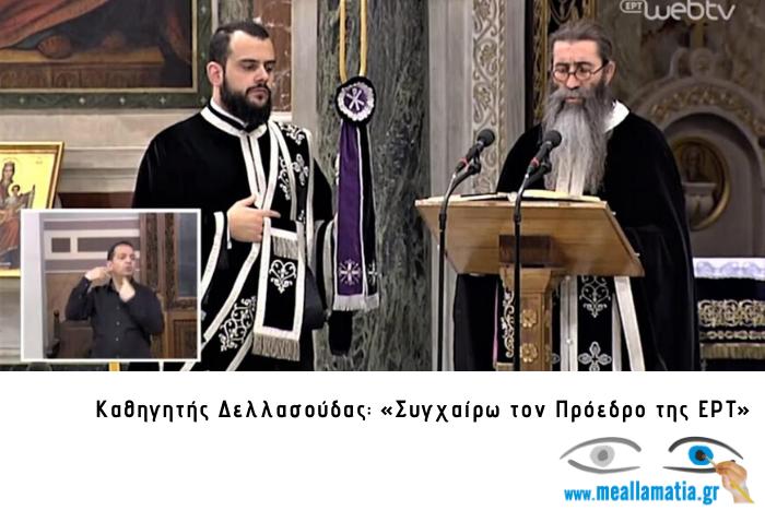 Στιγμυότυπο από Θεία Λειτουργία στην ΕΡΤ με Διερμηνεία στην Νοηματική