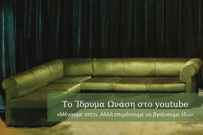 """ένας καναπές που συμβολίζει το """"Μένουμε Σπίτι"""""""