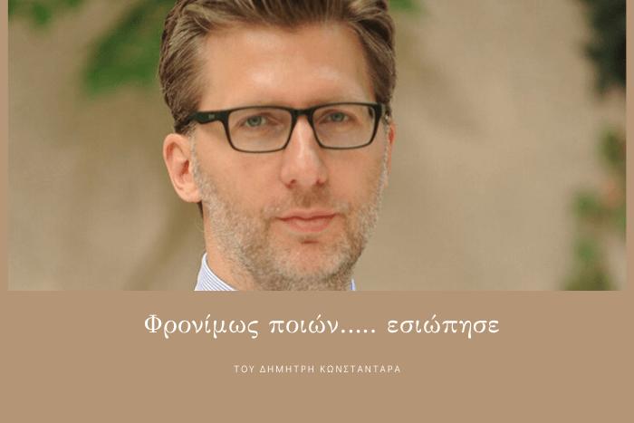Άκης Σκέρτσος και τίτλος άρθρου