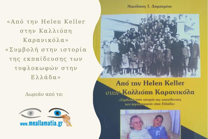 εξώφυλλο βιβλίου Νικολάου Δημητρίου «Από την Helen Keller στην Καλλιόπη Καρανικόλα»