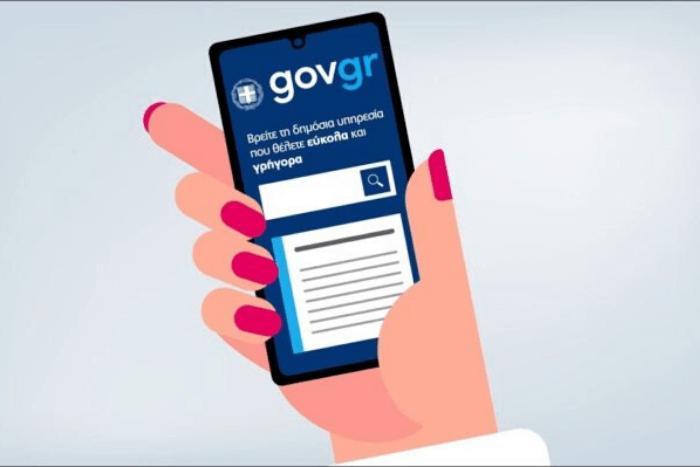 κινητό που δείχνει την εφαρμογή του gov.g