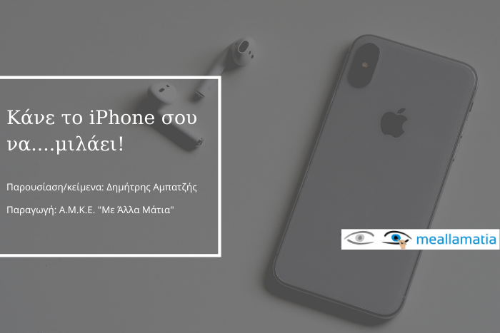 iphone και ακουστικά