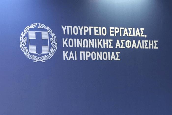 εθνόσημο του Υπουργείου Εργασίας, κοινωνικής ασφάλισης και πρόνοιας