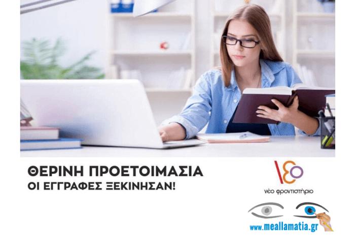 μαθήτρια με βιβλίο και laptop