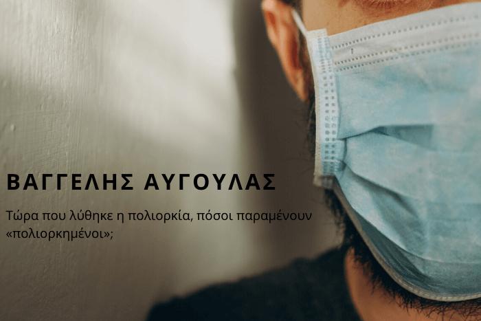 άνδρας που φοράει χειρουργική μάσκα και τίτλος άρθρου