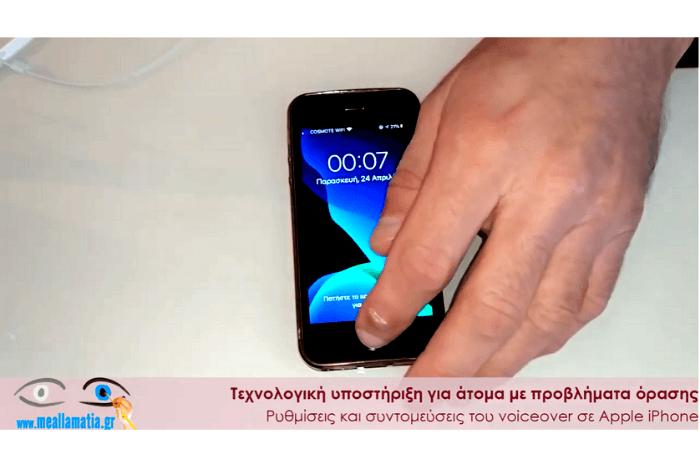 το χέρι του παρουσιαστή πάνω στο iphone