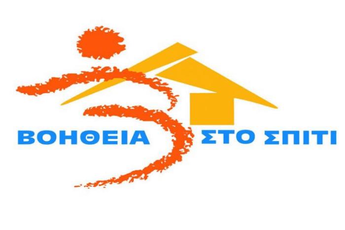 Λογότυπο του Βοήθεια στο σπίτι: σκίτσο ένα σπιτάκι κι ένα ανθρωπάκι