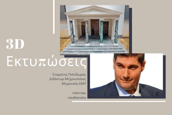 Ο Σταμάτης Πολύδωρας και εκτύπωση μακέτα κτηρίου της αρχαίας Αγοράς της Άνδρου