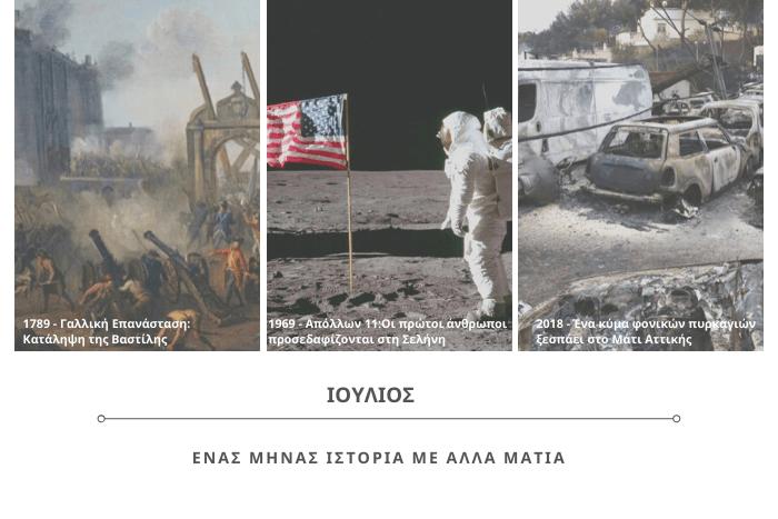 3 φωτογραφίες από: 1.Γαλλική Επανάσταση άλωση της Βαστίλης 2. Απόλλων 11 3. Καμμένα αυτοκίνητα-πυρκαγιά στο μάτι