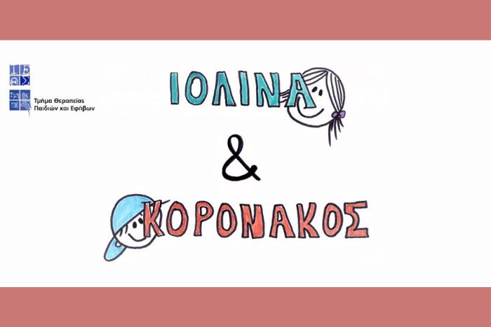 τα δύο σκίτσα παιδιών Ιολίνα και Κορονάκος