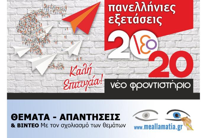 λογότυπο από νέο και meallamatia.gr