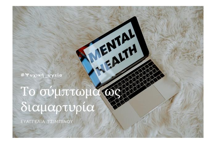 """λάπτοπ ανοιχτό που γράφει στην οθόνη """"mental health"""""""