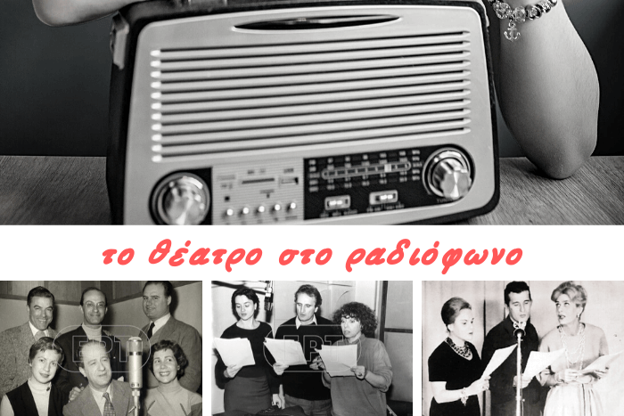 Φωτογραφία παλαιού ραδιοφώνου και φωτογραφίές ηθοποιών την ώρα της ηχογράφησης