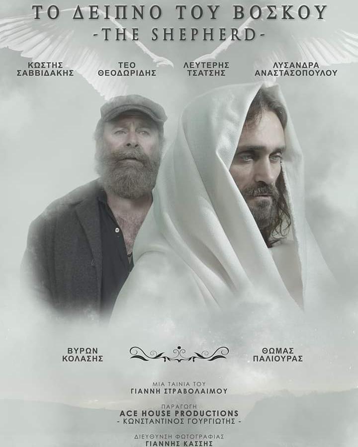"""Αφίσα από την ταινία """"Το Δείπνο του Βοσκού"""""""