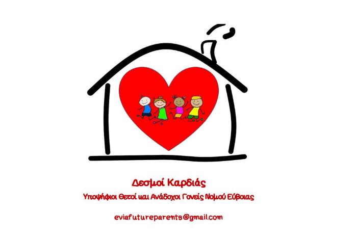 """Λογότυπο της ομάδας """"Δεσμοί Καρδιάς"""""""