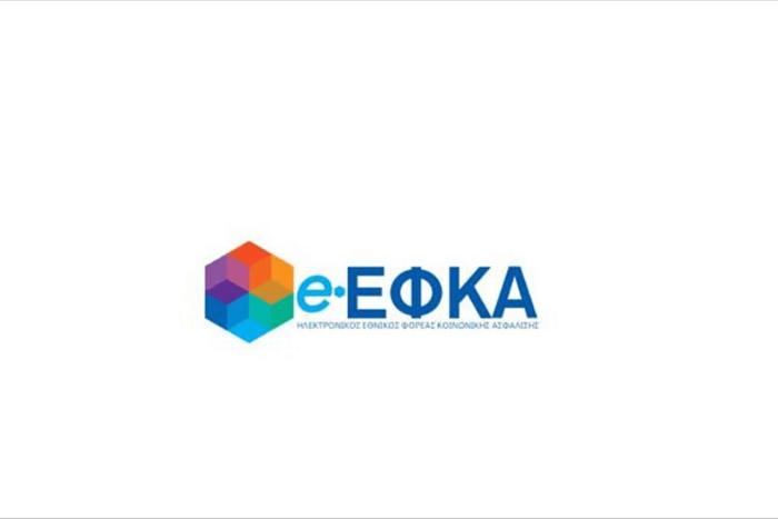 λογότυπο e-ΕΦΚΑ