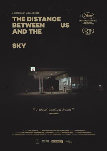"""το πόστερ της ταινίας """"η απόσταση ανάμεσα στον ουρανό κι εμάς"""""""