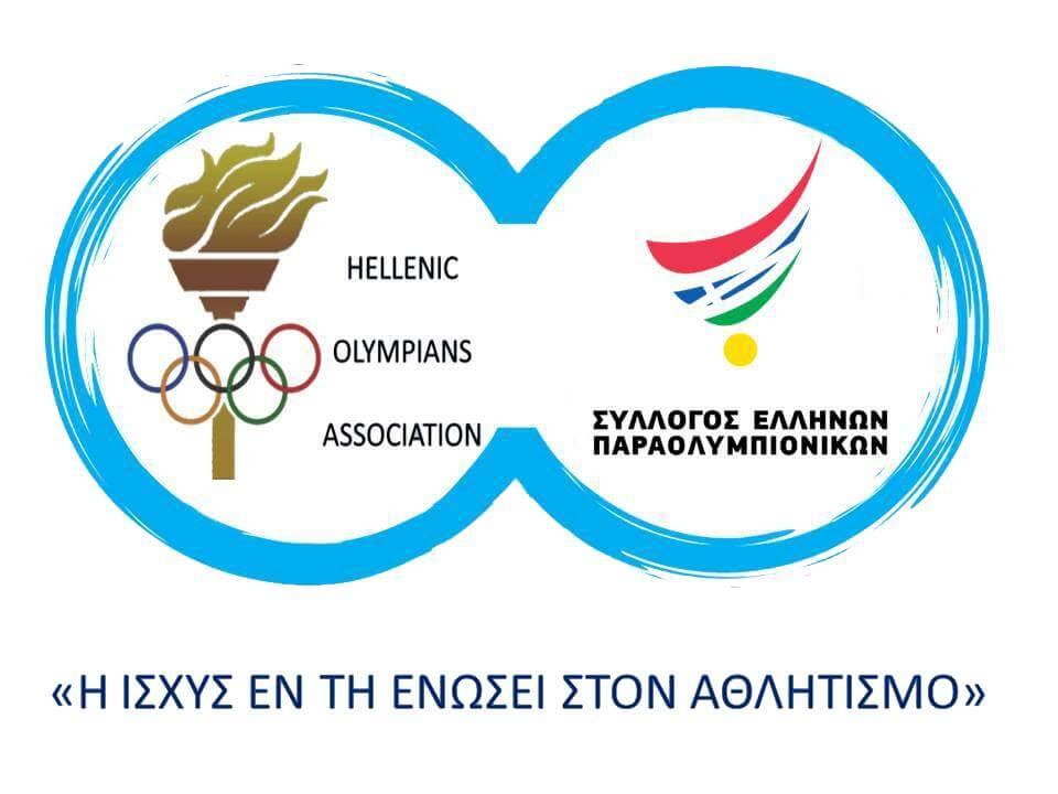 τα λογότυπα των δύο συλλόγων ενωμένα