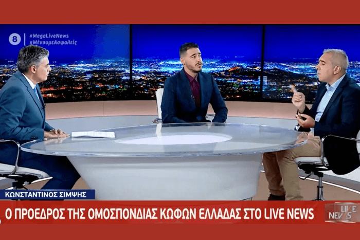 Ο Κωνσταντίνος Σίμψης στο mega με τον Νίκο Ευαγγελάτο και τον διερμηνέα του