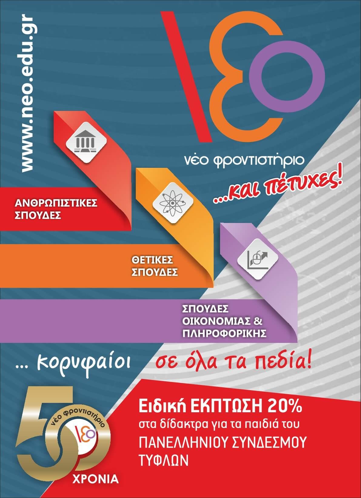 αφίσα νέο φροντιστήριο με έκπτωση σε άτομα του πανελληνίου συνδέσμου τυφλών