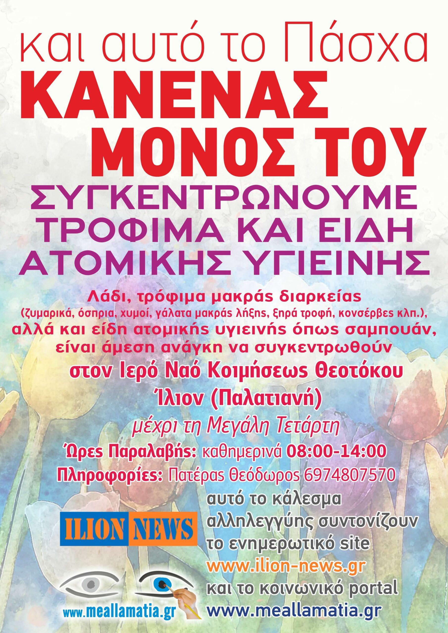 Αφίσα για συγκέντρωση τροφίμων την περίοδο του Πάσχα