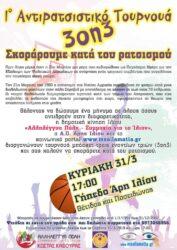 Αφίσα αντιρατσιστικού τουρνουά