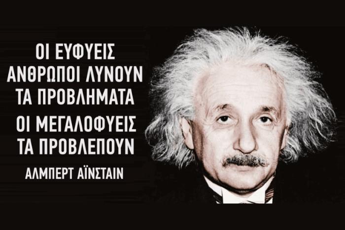 Κοντινό του Άλμπερτ Αϊνστάιν με διάσημο γνωμικό του: Οι ευφυείς άνθρωποι λύνουν τα προβλήματα. Οι μεγαλοφυείς τα προβλέπουν.