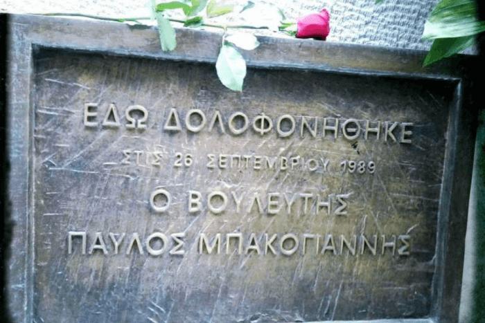 """Επιγραφή """"Εδώ δολοφονήθηκε στις 26 Σεπτεμβρίου 1989 ο Παύλος Μπακογιάννης"""""""