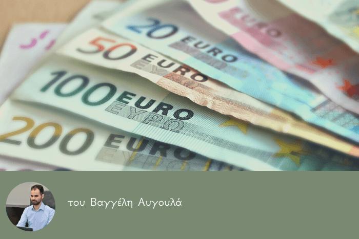 Χαρτονομίσματα ευρώ και μικρή φωτογραφία του Βαγγέλη Αυγουλά