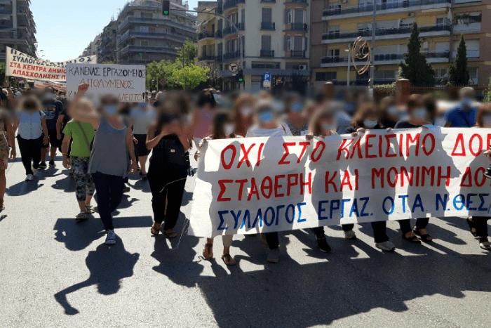 διαμαρτυρία εργαζομένων ΚΔΑΠ και ΚΔΑΠ-ΜΕΑ