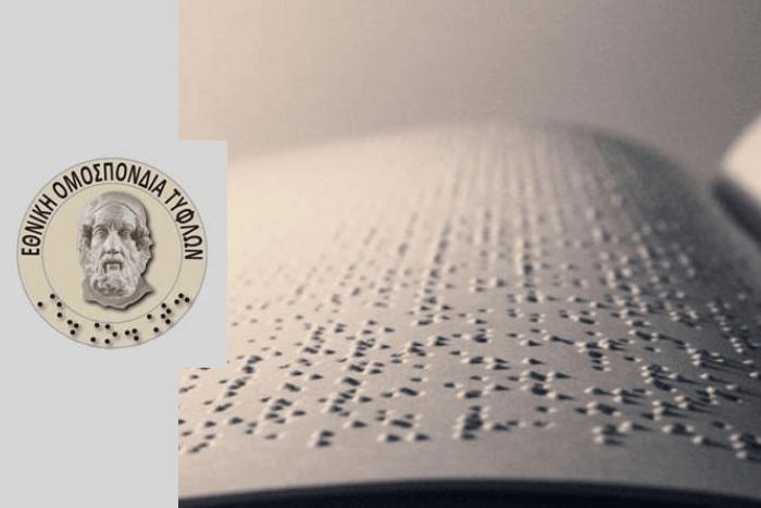 βιβλίο στη γραφή braille και λογότυπο της εθνικής ομοσπονδίας τυφλών