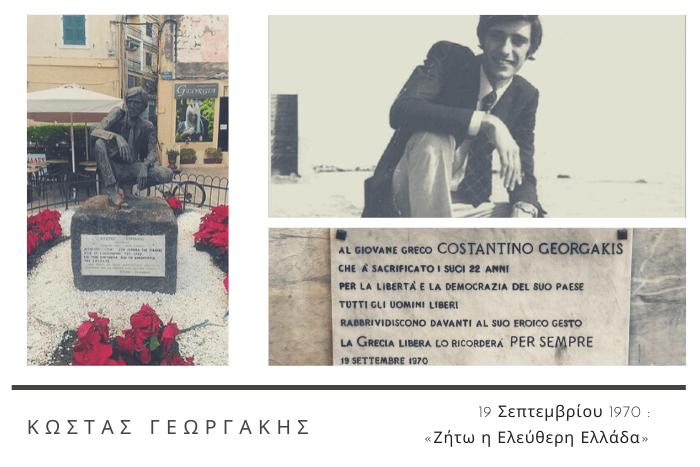 Φωτογραφία Κώστας Γεωργάκης και άγαλμα στη Γένοβα και αναμνηστική πλακέτα
