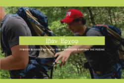 Ο Ιβάν Έρχοφ με συνοδό ανεβαίνουν το όρος Έλμπρους