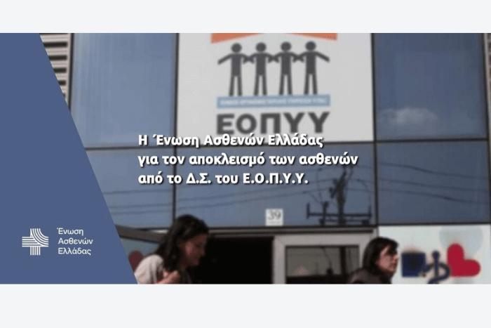"""Φωτογραφία ΕΟΠΥΥ και λογότυπο """"Ένωση Ασθενών Ελλάδος"""""""